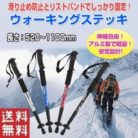 ◇ アルミ製軽量ウォーキングステッキ 説明 ◇ ● ウォーキングやハイキングにぴったりな軽量アルミ製...