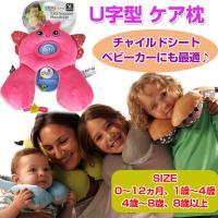 ◇ U字型 クッション 説明 ◇ ● 0ヶ月〜8歳用 U字型ベビーケア枕です。 ● 首を安定させ、チ...