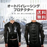◇ オートバイプロテクター 説明 ◇ ● 肩、胸 、背中、腰、肘などの上半身をプロテクターで守ります...