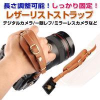 ◇ カメラ用レザーリストストラップ 説明 ◇ ● デジタルカメラ、一眼レフカメラ用レザーリストストラ...