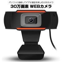 ◇ 高画質HD WEBカメラ 説明 ◇ ● 高画質1200万画素光学レンズ搭載! ● CMOSセンサ...