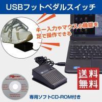 ◇ USB フットスイッチ 説明 ◇ ● USB接続の、フットスイッチペダルです。様々なシーンに使用...