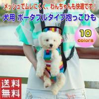 ◇ 犬用 ポータブルタイプ抱っこひも 説明 ◇ ● だっこもおんぶもできる小型犬・中型犬用 リュック...