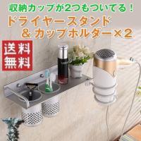◇ ドライヤースタンド&カップホルダー×2 説明 ◇ ● 小物を収納できるカップが2つもついた、便利...