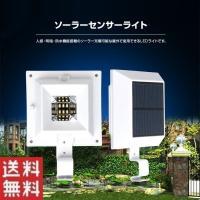 ◇ ソーラーセンサーライト 説明 ◇ ● 簡単設置。木や厚みのある板などに取り付ける事が可能な為、高...