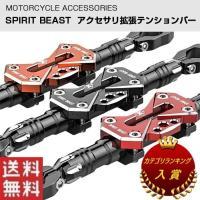 SPIRIT BEAST アクセサリ 拡張テンションバー ステー オートバイ用グッズ ALW-LS-L2B