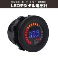 ◇ LED電圧メーター 説明 ◇ ● 環境に優しいポリカーボネート素材で高い難燃性、強度を保ちます ...