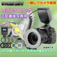 ◇ 接写専用ストロボ 説明 ◇ ● 高輝度LEDライトだから、接写時に自然光のような撮影が可能 ● ...