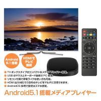 ◇ Android5.1搭載メディアプレイヤー 説明 ◇ ● TVボックスタイプのコンパクトなメディ...