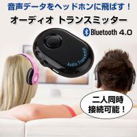◇ Bluetooth オーディオ トランスミッター 説明 ◇ ● オーディオレシーバー&トランスミ...