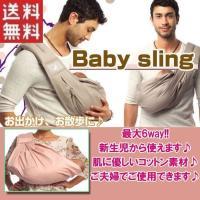 ◇ ベビースリング 説明 ◇ ● 新生児から使える最大6wayと使用出来るベビースリングです。 ● ...