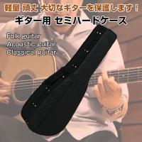 ◇ ギター用 セミハードケース 説明 ◇ ● 大切なギターを保護します。 ● 軽量・頑丈なセミハード...