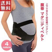 ◇ マタニティベルト 説明 ◇ ● 上下で支えるので安定感バツグン!妊娠期のお腹の重みによる腰・背中...
