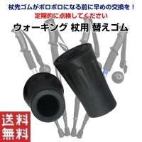 ウォーキング ステッキ用 替えゴム ゴムキャップ 杖 替ゴム 交換 ALW-A401-1