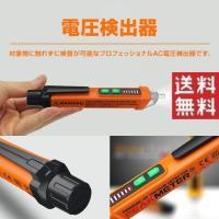 ◇ 電圧検出器 説明 ◇ ● ペン先でワイヤーや電源ソケットに接触またはライブワイヤ近づくことにより...