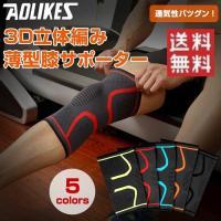 ◇ 薄型膝サポーター 説明 ◇ ● 通気性バツグンの優れた伸縮素材使用し、ひざにフィットし快適な動き...