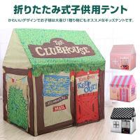 ◇ 折りたたみ式 子供用テント 説明 ◇ ● かわいいデザインのハウスで、室内外を問わず、おもちゃ、...