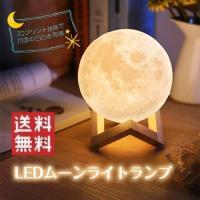 ◇ ムーンライトランプ 説明 ◇ ● 3Dプリント技術を採用し、月面の凹凸を再現したLEDライトです...