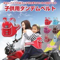 子供用 タンデムベルト バイク 補助 ツーリング セーフティベルト 安全 ALW-BS-D