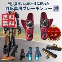 自転車 ブレーキ シュー 4個セット (2ペア) パーツ メンテナンス ALW-CC460TC-4P