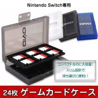 Nintendo Switch専用 カードケース 24枚 全3色
