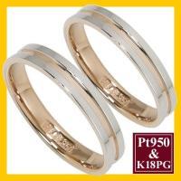 結婚指輪 マリッジリング ペアリング 2本セットです。地金は、プラチナ950(Pt950)とK18ピ...