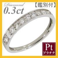 エタニティリング ダイヤモンド 指輪 リング プラチナ950 Pt950  ダイヤモンド10石 0....
