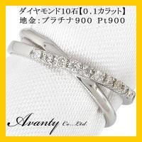 エタニティリング ダイヤモンドリング指輪。プラチナ900 Pt900 クロッシングアームにダイヤモン...