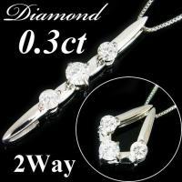 ダイヤモンド ネックレス プラチナ 2WAY ペンダント 0.3カラット  スリーストーン3石 0....