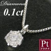 ダイヤモンド ネックレス プラチナ 一粒 ダイヤネックレス 0.1カラット  0.1カラットアップの...