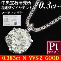 ダイヤモンド ネックレス プラチナ 一粒 ダイヤネックレス 0.3カラット  ダイヤモンド直輸入専門...