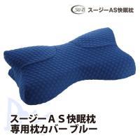 商品名 スージーAS快眠枕専用枕カバー ブルー  商品説明 スージーAS快眠枕専用カバーです。こちら...