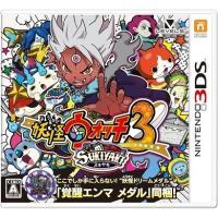 〜ニンテンドー3DSソフト「妖怪ウォッチ3」に新たなバージョン『妖怪ウォッチ3 スキヤキ』が登場!〜...