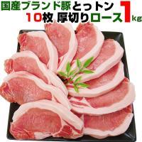 商品説明 鳥取県産ブランド豚【とっトン】ロースステーキ10枚セット   ■名称 (冷蔵)    ■内...