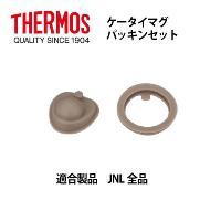 「メール便可」サーモス部品 ケータイマグJNL用パッキンセット B-004643