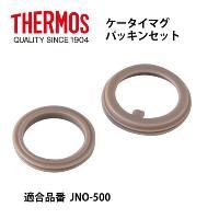 <サーモス製品部品>真空断熱ケータイマグJNOシリーズの交換用パッキンセット  適合品番 JNO-5...
