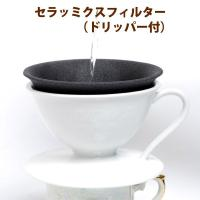 (コーヒーフィルター)久右ヱ門(KYUEMON) ニューセラミックスコーヒーフィルターセット