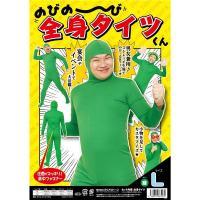 〔パーティ・宴会・コスプレ〕 のびのび全身タイツくん 緑 L