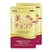 【2袋500円】美チョコラ7日分×2袋(送料無料)訳あり品※