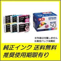 メール便・送料無料【箱なしアウトレット】EPSON インクカートリッジ IC6CL50 6色パック