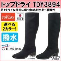 アサヒ トップドライ TDY3894 38-94 日本製 ゴアテックス ファブリクス
