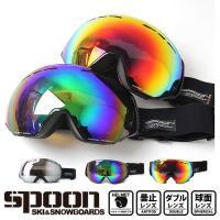 スプーン ゴーグル ミラーレンズ 日本サイズ SPOON [ SSP-777 ] PASSION スノーボード スノボ スキー ヘルメット対応 goggle [1001]
