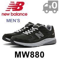 送料無料!!  人気の男性用フィットネスウォーキングモデル「MW880」が、ソールを一新してアップデ...