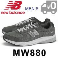 送料無料  人気の男性用フィットネスウォーキングシューズ「MW880」が、ソールを一新してアップデイ...