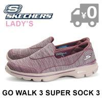 送料無料  シューズと靴下の中間のような履き心地のSkechers GOwalk 3。 ほぼシームレ...