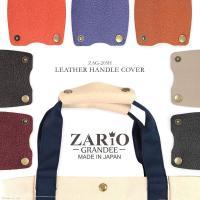 ハンドルカバー 本革 バッグ用 レザー 日本製 シンプル 革ハンドル 持ち手 カバー 2枚組 ZARIO-GRANDEE- ZAG-205H mlb
