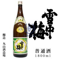 新潟県の上越地区を代表する地酒「雪中梅」です。  里山に育まれた井戸水(ドイツ硬度1前後)で醸された...