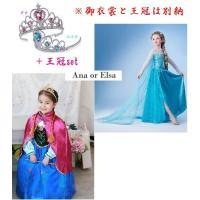 アナと雪の女王のガールズドレス、アナとエルサのコスチュームドレス、2歳?8歳、90cm?140cm、ディズニー■kids104