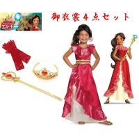 アバローのプリンセス エレナ ドレス、エレナのコスチュームドレス、2歳~8歳、90cm~140cm、ディズニー■kids504