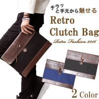 昭和テイストを残した紐型クラッチバッグを今風にアレンジしたクラッチバッグ。 レトロなデザインでスタイ...
